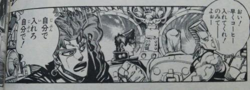 荒木飛呂彦「ジョジョの奇妙な冒険」ジャンプコミックス第19巻より