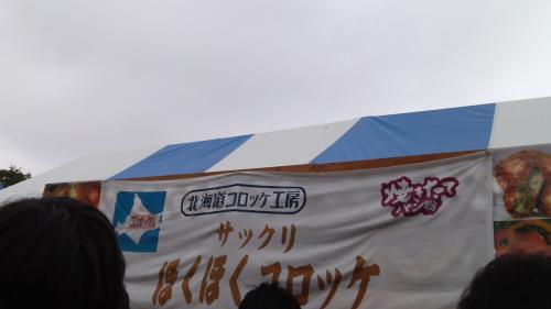 ⑫北海道コロッケ工房DCIM2159