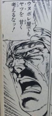 荒木飛呂彦「ジョジョの奇妙な冒険」第6巻よりスピードワゴン