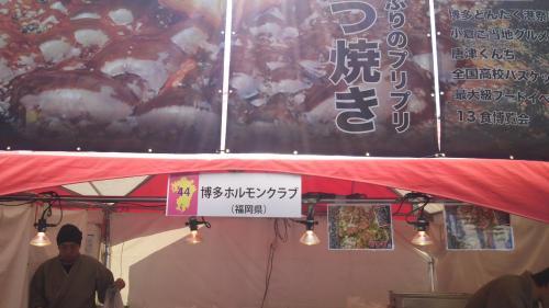 ⑦もつ焼きDCIM2204