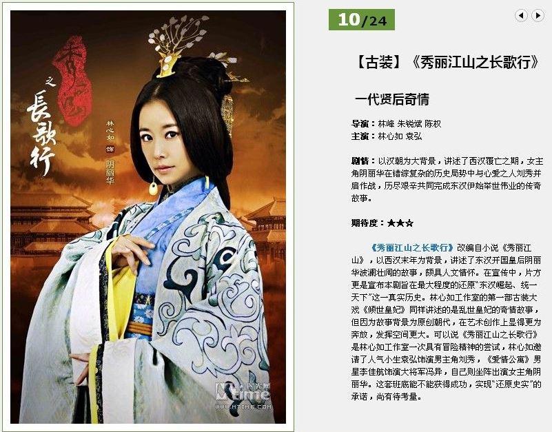 2014最受期待的24部内地剧-10