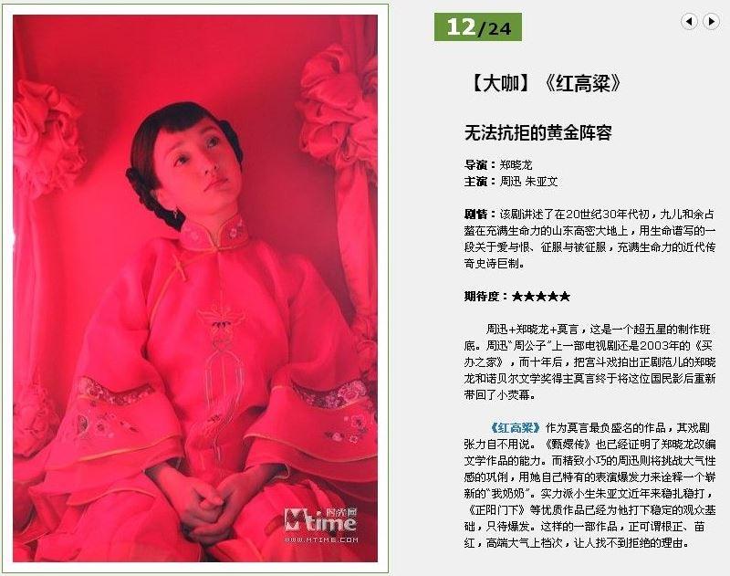 2014最受期待的24部内地剧-12