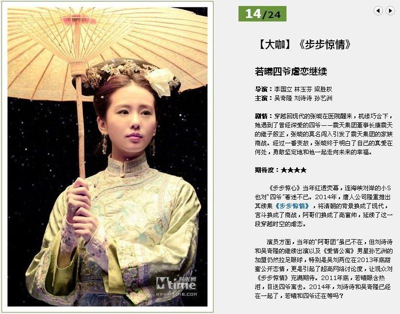 2014最受期待的24部内地剧-14