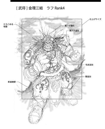 [武将]金環三結.Rank4.1