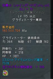 狂暴シャイン手(GL)+15
