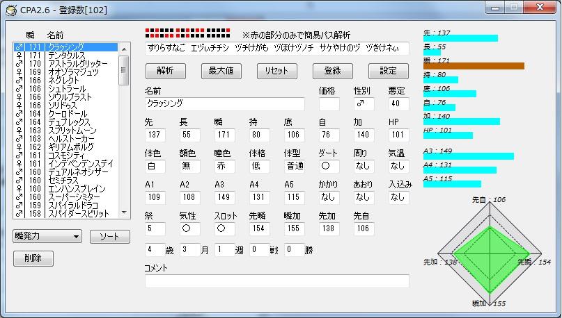 20130419瞬発