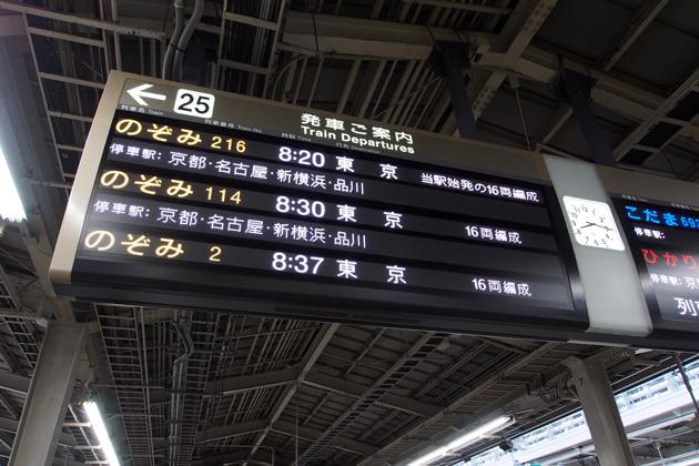 20141101_shin_osaka-01.jpg