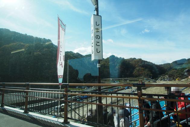 20141102_shimanokoshi-01.jpg