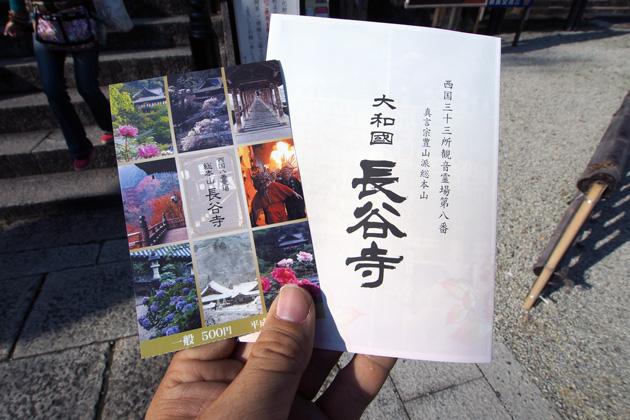 20141124_hasedeta_temple-01.jpg