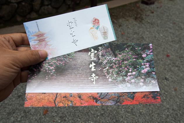 20141124_murouji_temple-01.jpg