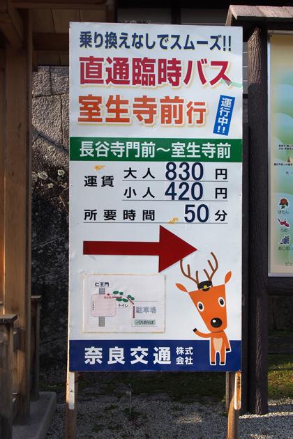 20141124_nara_koutsu-01.jpg