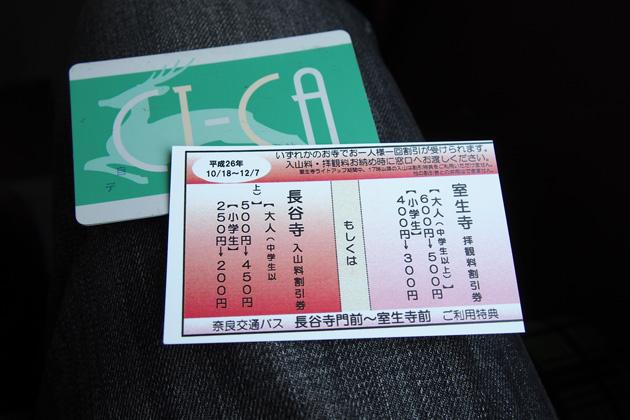 20141124_nara_koutsu-02.jpg
