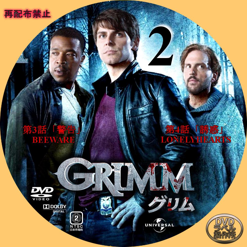 グリムGrimm6(ファイナルシーズン)最終回13&12話 …