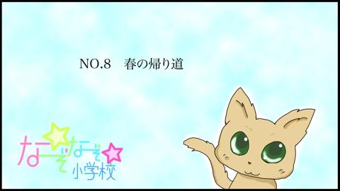 8春の1日(変換後)