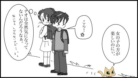 8春の20日(変換後)