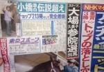 大場久美子新聞記事1