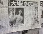 大場久美子新聞記事2