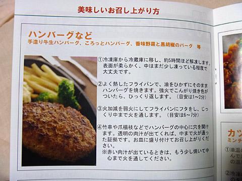 大阪の味 ゆうぜんの「手造り牛生ハンバーグ」 お召し上がり方