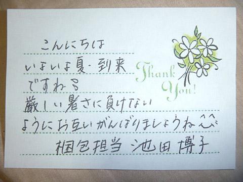 大阪の味 ゆうぜんの「手造り牛生ハンバーグ」 手書きメッセージ