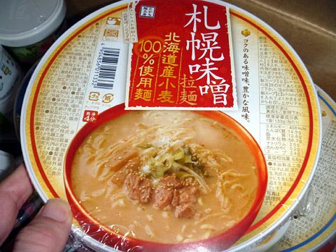 とかち麺工房の「札幌味噌拉麺」