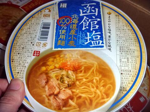 とかち麺工房の「函館塩拉麺」