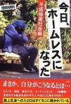 kyou_homeless