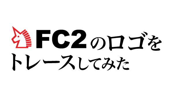 FC2のロゴをトレースしてみた