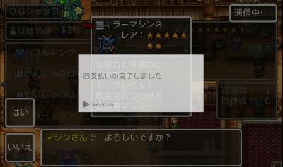201402/01 課金アイテム キラーマシン3