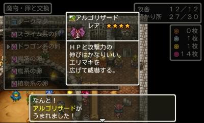 DQMW ピンクメダル ドラゴン系の卵 アルゴリザード