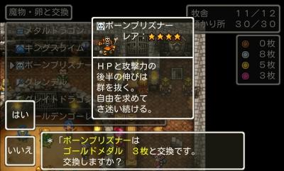 DQMW 闘技場 シルバーメダル ボーンプリズナー
