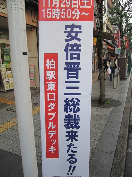 IMG_38122012_easter_kashiwa_easterkashiwa.jpg