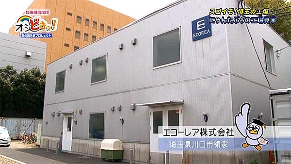 エコーレアの化粧品工場です!