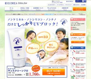サンスクリーンプロ 商品紹介ページ