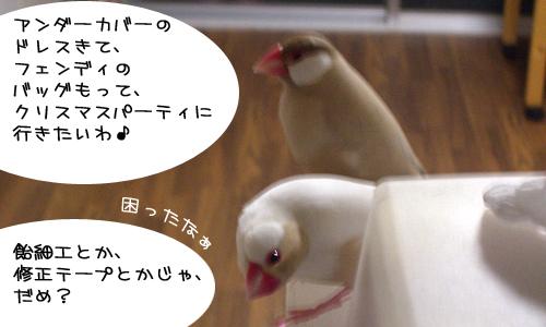 鳥モチーフ_3