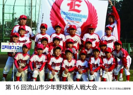 第16回流山市少年野球新人戦大会開会式_s