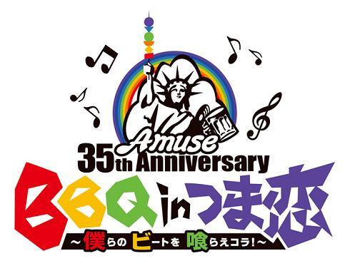 amuse_bbq_logo.jpg