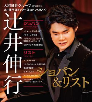 tsujii_tour_title.jpg