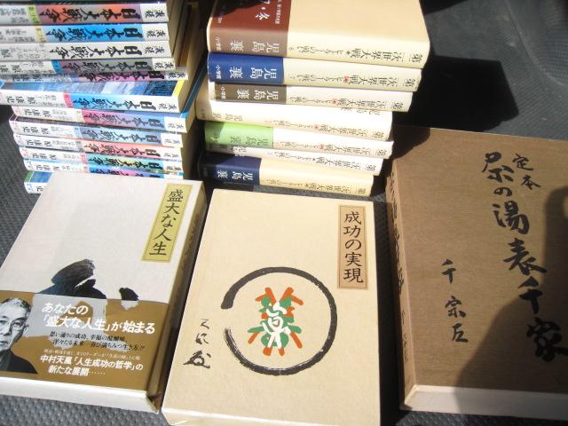 20131118_中村天風の本