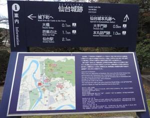 仙台城blog01