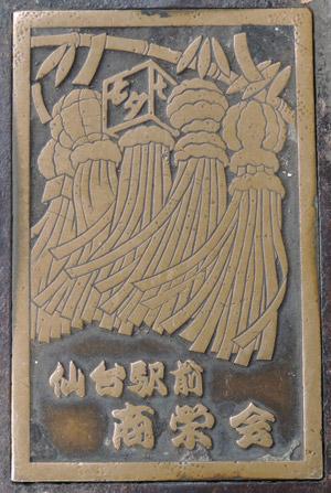 仙台駅前商栄会blog01