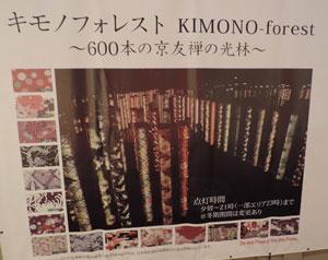 キモノフォレストblog00