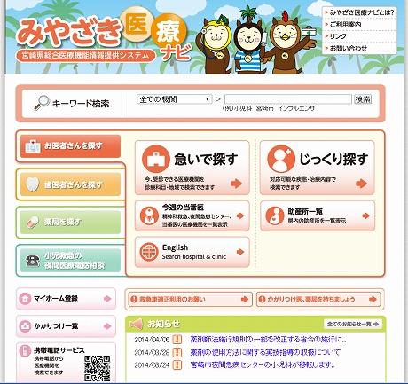 宮崎県総合医療情報システム「みやざき医療ナビ」