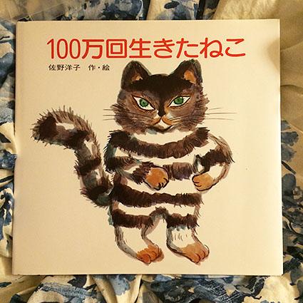 100万回猫1
