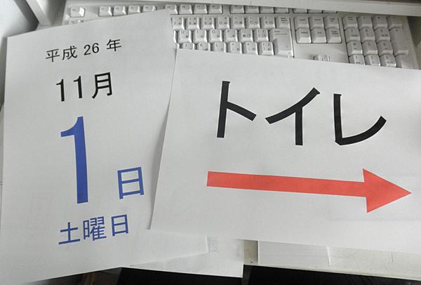 20141027仕事