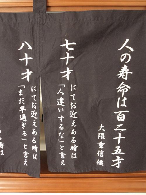 20141024のれん②