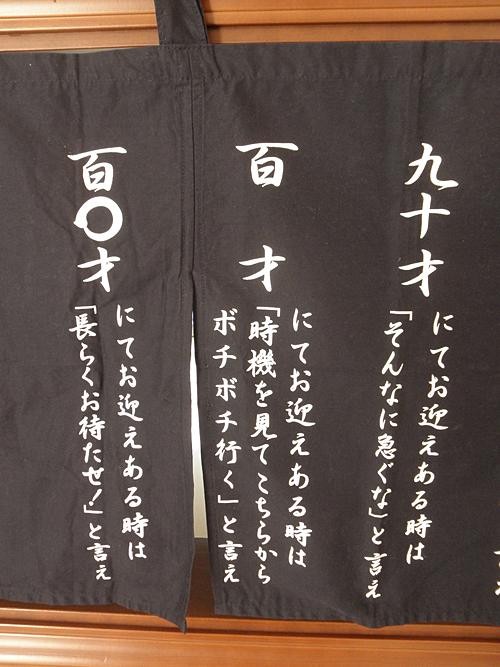 20141024のれん③