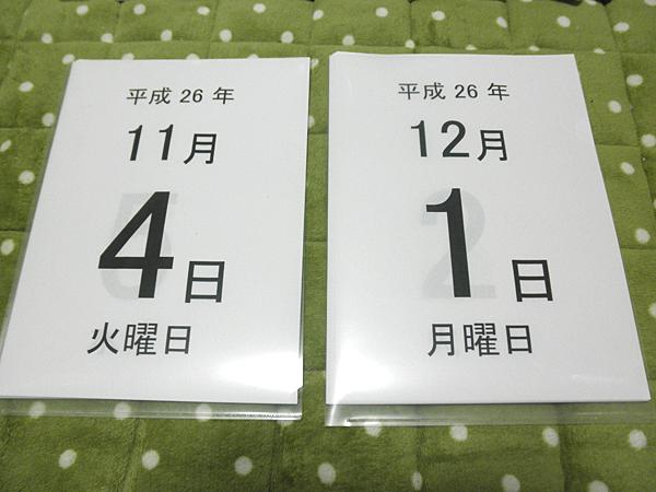 20141029カレンダー作成①