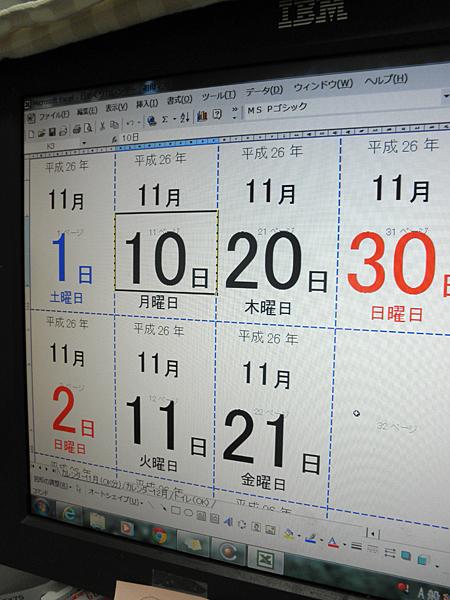 20141029カレンダー作成②