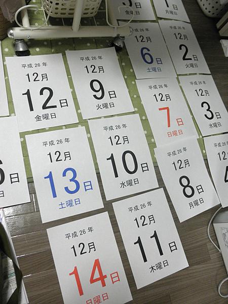 20141029カレンダー作成③