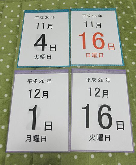 20141031祖母カレンダー